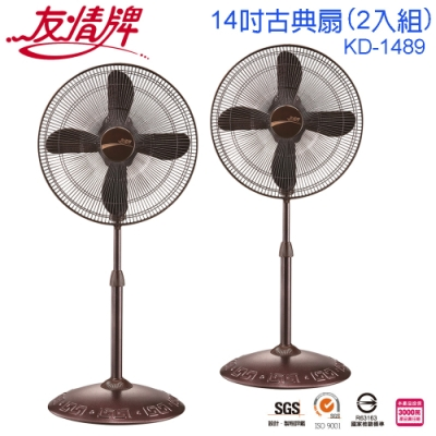 友情14吋立扇電扇古典扇/2入組KD-1489