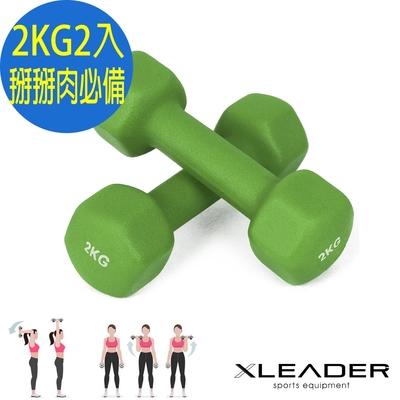 Leader X 熱力燃脂 彩色包膠六角韻律啞鈴 2入組 2KG 綠色