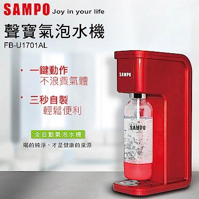 SAMPO 聲寶氣泡水機 FB-U1701AL