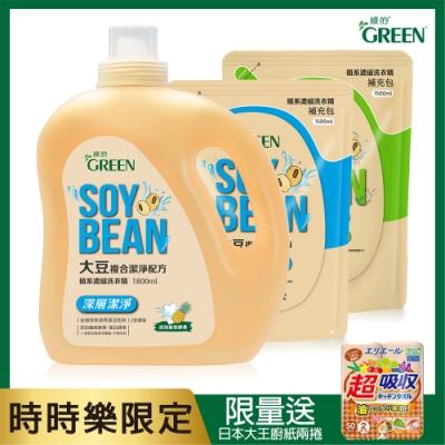 綠的GREEN 綠的植系濃縮洗衣精 超值組 (1800ml+1500mlX2) 再贈廚紙