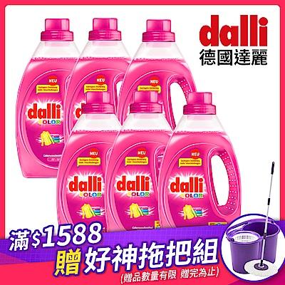 德國Dalli 護色去汙洗衣精1.1L(6入/箱)