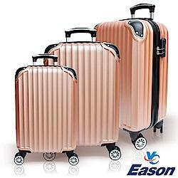 YC Eason 百慕達18+24+28吋三件組ABS行李箱  玫瑰金