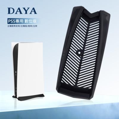 【DAYA】PS5數位版 專用 主機散熱支架/主機座/底架/立架