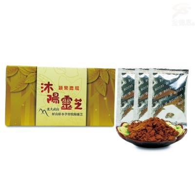 金德恩 台灣製造 SGS認證沐陽養生食品松杉破壁靈芝隨身包1盒30包/粉末