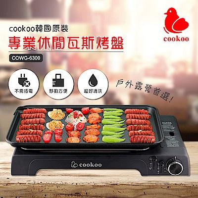 韓國cookoo 專業休閒瓦斯烤盤(COWG-6300)