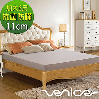 Venice日本抗菌防蹣11cm記憶床墊-加大6尺(灰色)