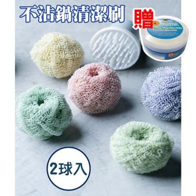 【媽媽咪呀】木漿纖維清潔球/不沾鍋專用清潔刷/洗鍋刷_1柄2球入(加贈萬用去污膏一罐)