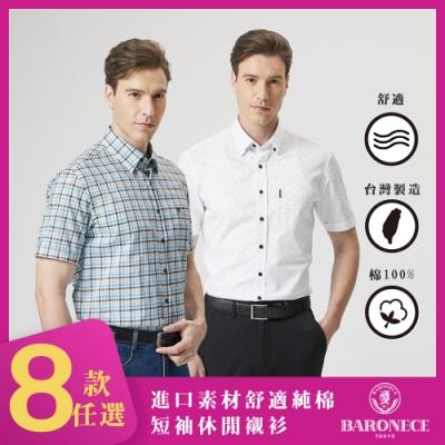 (時時樂)BARONECE 百諾禮士休閒商務 男裝 進口素材舒適純棉短袖休閒襯衫(8款任選)