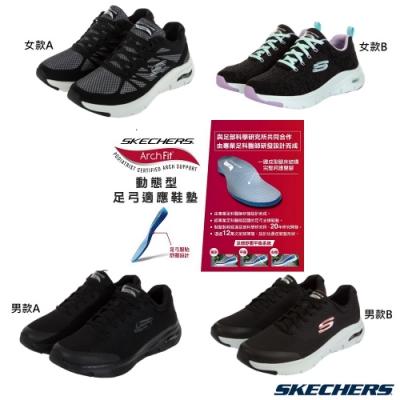 SKECHERS 足科醫師認證動態型足弓記憶鞋墊 男女運動休閒鞋款