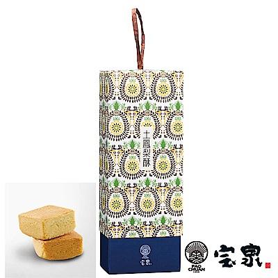 寶泉 土鳳梨酥6入/盒(蛋奶素)