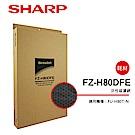SHARP 夏普 FU-H80T-N 專用活性碳濾網 FZ-H80DFE