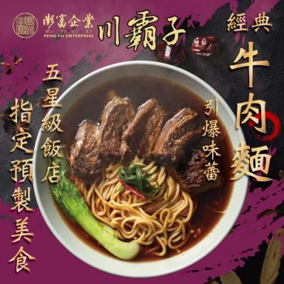 川霸子 精燉紅燒牛肉麵(580g)