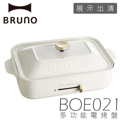 BRUNO 電烤盤 BOE021 白色 多功能 展示出清
