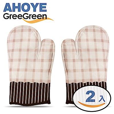 GREEGREEN 繽紛馬卡 棉質隔熱手套 2入組(米白色)(快)