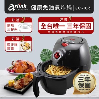 Arlink 免油健康氣炸鍋 EC-103