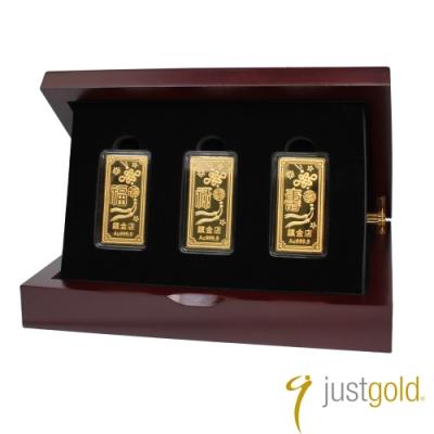 鎮金店Just Gold 純金福祿壽金條套組 30gX3共90g