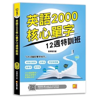 英語2000核心單字12週特訓班(隨掃即聽 QR Code核心單字語音檔)