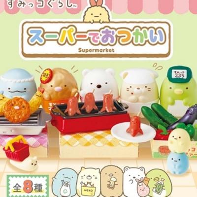 RE-MENT角落生物超市購物場景8入組#17246角落小夥伴盒玩-白熊貓咪河童蜥蜴豬排