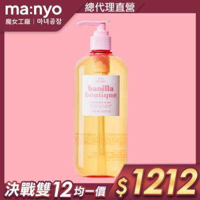 【Ma:nyo魔女工廠】HUG印記香氛沐浴乳 500ml