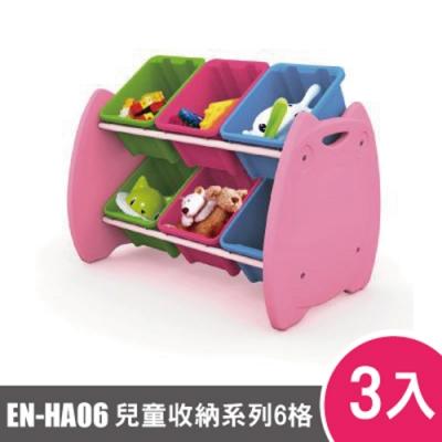 樹德SHUTER喵頭鷹玩具整理組EN-HA06 3入