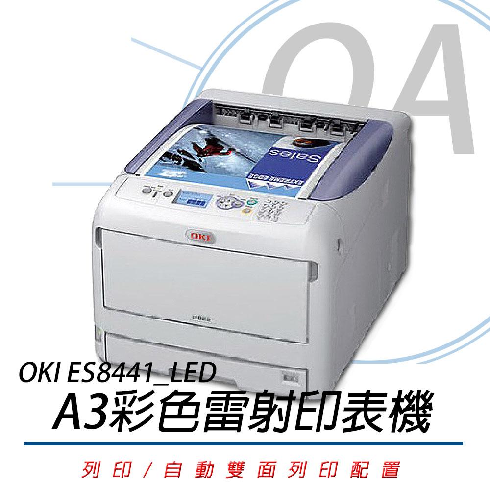 OKI ES8441 A3彩色雷射LED印表機