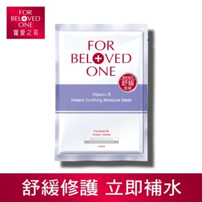 【For Beloved One 寵愛之名】維B舒緩保濕面膜(4片/盒)
