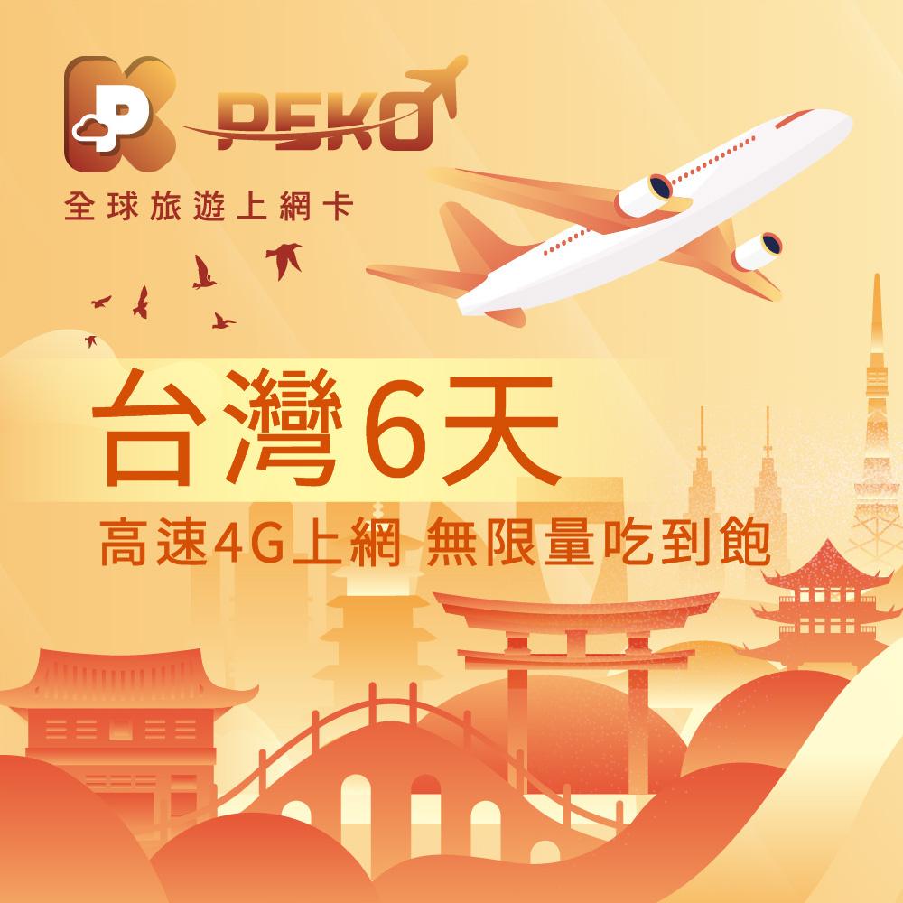 【PEKO】加送卡套 台灣上網卡 網卡 sim卡 6日高速4G上網 無限量吃到飽 優良品質