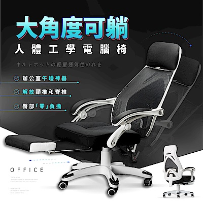 【時時樂限定】卡爾特仕版高背人體工學電腦椅/辦公椅(高承重塑鋼椅腳 / 置腳台)