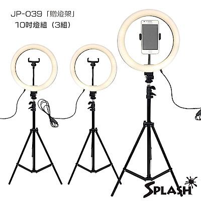 Splash 10吋環形補光燈組 JP-039(3組)