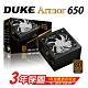 Duke 松聖 Armor BR650 銅牌650W 80Plus電源供應器 product thumbnail 1