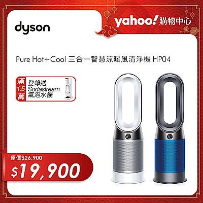 Dyson 涼暖風扇空氣清淨機 HP04