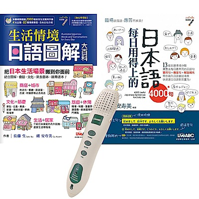 生活日語必勝系列套書(全2書)+ LivePen智慧點讀筆