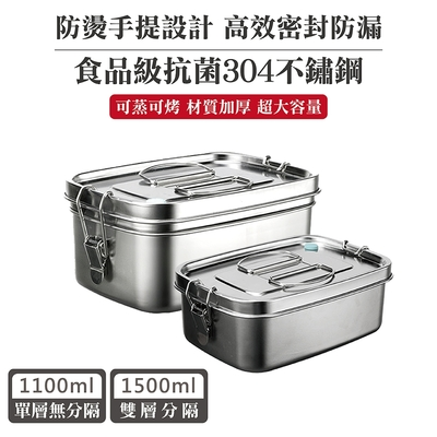 [任選均一價 平均294/件]【酷奇】304不鏽鋼大容量便當盒兩件組/大容量316不鏽鋼保鮮盒兩件組