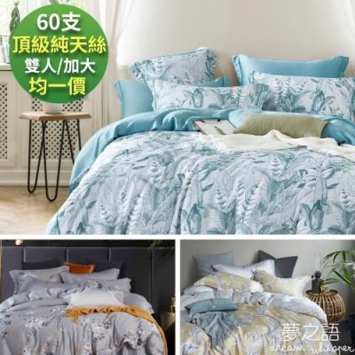 (雙/大均一價)夢之語 60支頂級100%純天絲兩用被床包四件組 多款任選