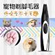 COMET USB電動寵物局部剃毛器(JF-D01) product thumbnail 1