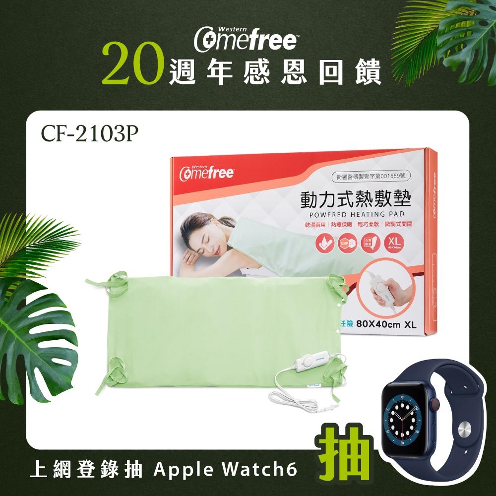 Comefree 微調型乾溼兩用動力式熱敷墊CF-2103P-特大(醫療級) (速)