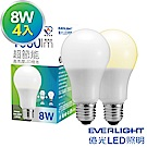 Everlight億光 8W LED 節能燈泡 全電壓 E27燈泡 白/黃光 4入