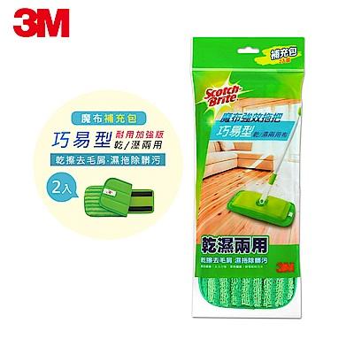3M 魔布拖把巧易型乾濕兩用布2片補充包