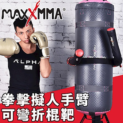 MaxxMMA 拳擊擬人手臂可彎折棍靶(升級版)-一對