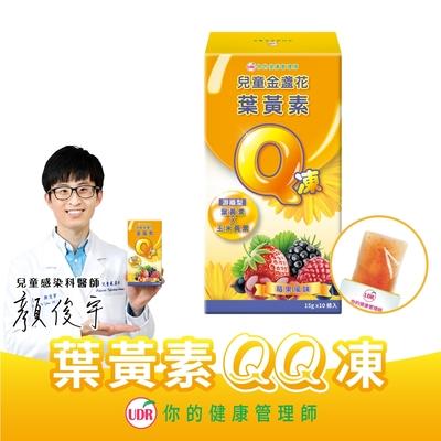 UDR 兒童金盞花葉黃素Q凍x1盒