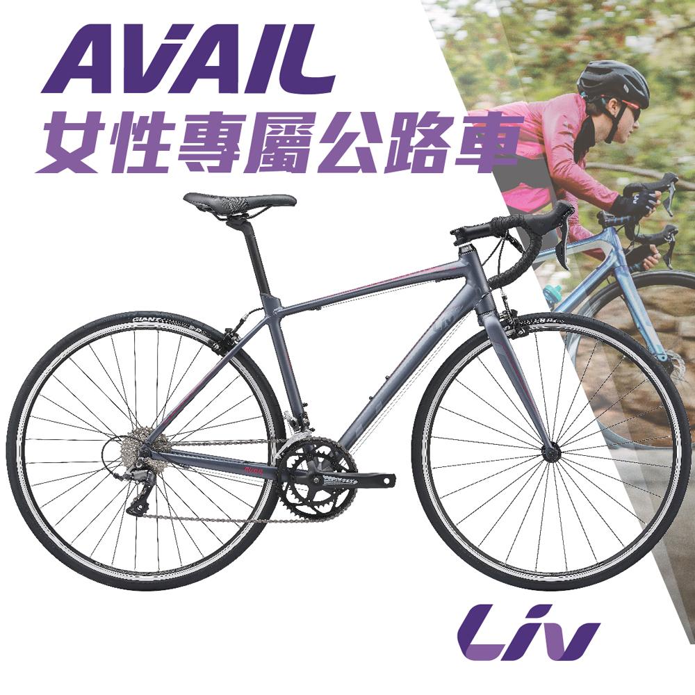 Liv AVAIL 3 女性專屬公路車(2019)