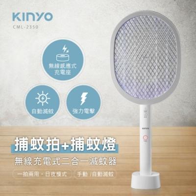 KINYO USB無線充電式捕蚊燈+電蚊拍
