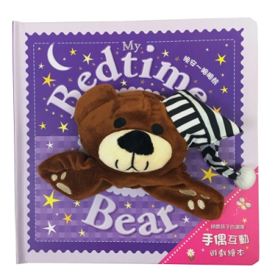 My Bedtime Bear 晚安~睏睏熊【大手偶遊戲繪本】