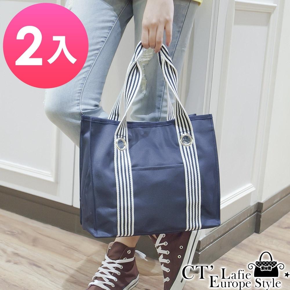 CT Lafie 手提袋購物袋 尼龍棉織-英倫條紋(2入)