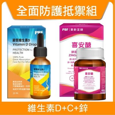 【寶齡富錦】全面防護抵禦組-維生素D(維他命D)+鋅喜C (Plus鉻)喜安醣