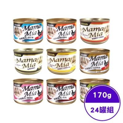 SEEDS聖萊西-MamaMia機能愛貓 雞湯/軟凍-餐罐170g (24罐組)