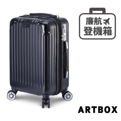 【ARTBOX】旅尚格調 18吋全新凹槽漸消紋廉航登機箱(質感黑)