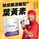 【達摩本草】玻尿酸游離型葉黃素膠囊(30顆/包,5包入) product thumbnail 1