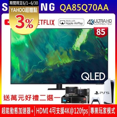 【6/1~30送超贈點3%】SAMSUNG三星 85吋 4K QLED量子連網液晶電視 QA85Q70AAWXZW