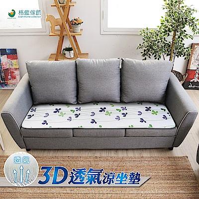 格藍傢飾-AirDry 3D透氣涼3人坐墊-幸運草(15mm)